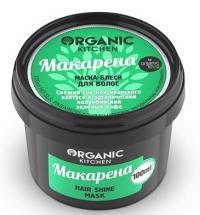 """Маска-блеск для волос """"Макарена"""" ORGANIC KITCHEN"""