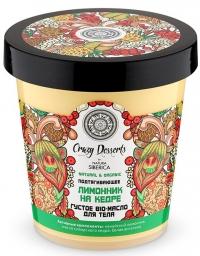 """Масло-bio для тела густое """"лимонник на кедре"""" Natura Siberica Сrazy dessert"""