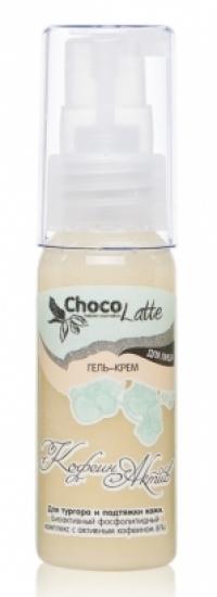 Гель-крем для лица КОФЕИН-АКТИВ с активным кофеином, для подтяжки кожи