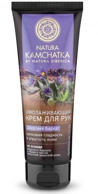 Крем для рук «ДАУРСКИЙ БАРХАТ» шелковая гладкость и упругость кожи NATURA KAMCHATKA