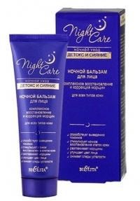 Бальзам для лица Ночной Комплексное восстановление и коррекция морщин Night Care