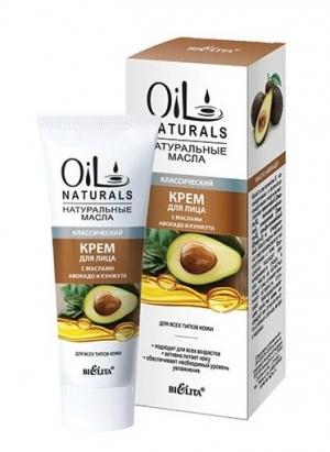 Крем для лица для всех типов кожи с маслами АВОКАДО и КУНЖУТА Классический Oil Naturals