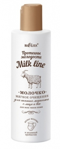Молочко для снятия макияжа с лица и век МЯГКОЕ ОЧИЩЕНИЕ для всех типов кожи MILK LINE