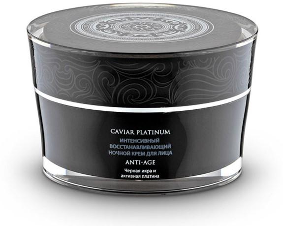 Крем для лица ночной Интенсивный восстанавливающий anti-age Caviar