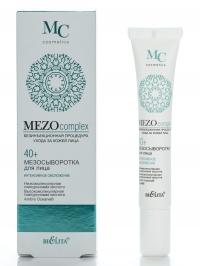 МезоСЫВОРОТКА для лица Интенсивное омоложение 40+ MEZOcomplex