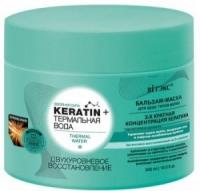 БАЛЬЗАМ-МАСКА для всех типов волос Двухуровневое восстановление KERATIN+