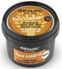 """Mыло Питательное для лица ручной работы """"Face control"""" ORGANIC KITCHEN"""