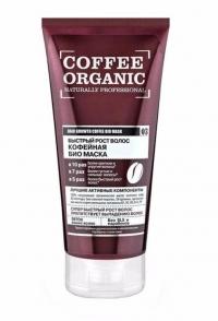 "Маска био ""Кофейная"" Organic naturally professional"