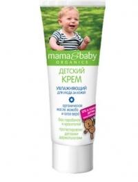 Крем детский увлажняющий - для ухода за кожей MAMA&BABY