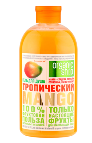 """Гель для душа """"Тропический манго"""" Organic Shop Фрукты"""