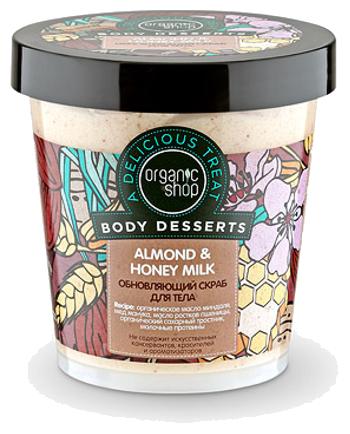 Скраб для тела Обновляющий Almond & Honey Milk
