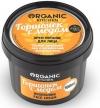 """Крем-питание для лица """"Горшочек с мёдом"""" ORGANIC KITCHEN"""