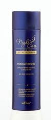 Флюид Нежный для удаления макияжа с лица и век Night Care