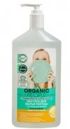 """Гель Эко для мытья посуды """"Green clean lemon"""" ORGANIC PEOPLE"""