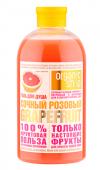 """Гель для душа """"Розовый грейпфрут"""" Organic Shop Фрукты"""