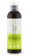 """Молочко-Фито очищающее для умывания (оливковое) """"Для сухой и чувствительной кожи"""""""