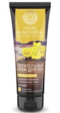 Крем для рук «СЕВЕРНОЕ ЗОЛОТО» идеальная нежность и обогащение кожи NATURA KAMCHATKA