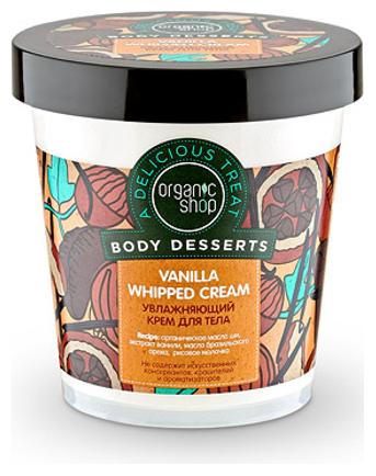 Крем для тела Vanilla Увлажняющий Whipped Cream