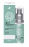 МезоКРЕМ ночной для лица Интенсивное омоложение 40+ MEZOcomplex