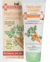 """Крем Витамины для рук """"Natural cream"""""""