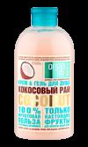 """Гель-крем для душа """"Кокосовый рай"""" Organic Shop Фрукты"""