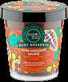 Суфле для тела Питательное Royal Chocolate Soufflé