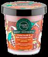 Пена для ванн Смягчающая Chocolate &Macadamia Nut