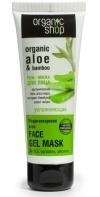 Увлажняющая гель-маска для лица Мадагаскарское алоэ